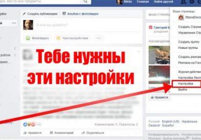 Вот как узнать, кто следит за тобой в Facebook! Отслеживание можно запретить!