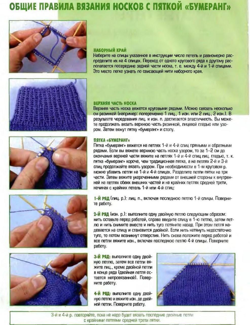 варианты пяточек для вязанных носков схемы Golbis