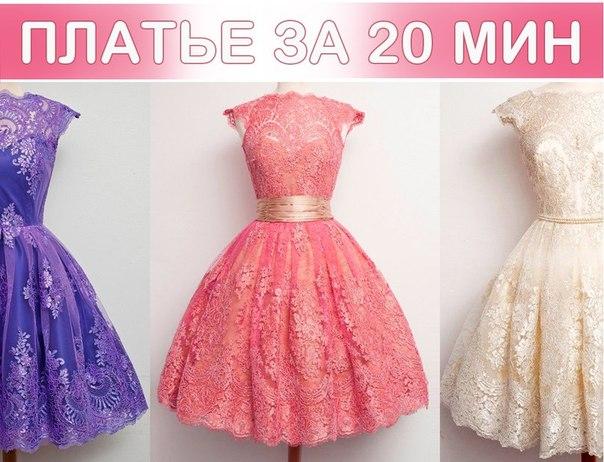 Праздничное платье одним швом для любой фигуры за 20 минут! – В Курсе Жизни d2c53ca1b6c55