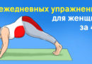5 упражнений, которые нужно делать всем женщинам после 40 лет