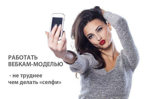 Работа вебкам российские веб модели