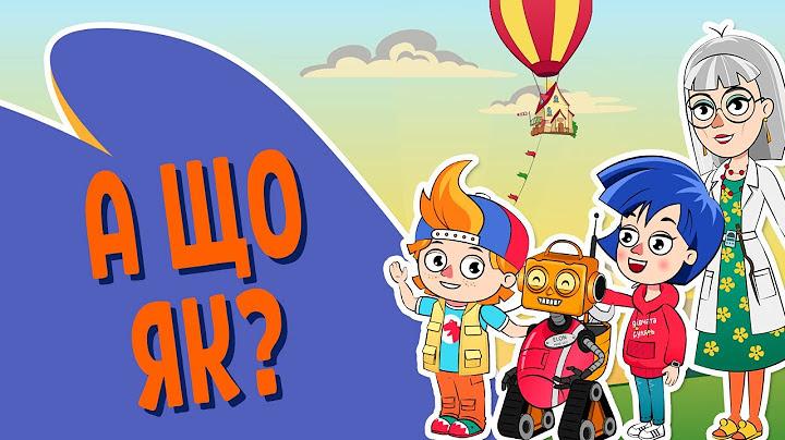 «А що як?» – новий україномовний мультфільм!